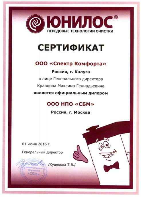 """Свидетельство официального дилера ООО НПО """"СБМ"""""""