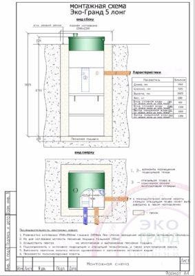 Монтажная схема септика Тополь 5 Лонг