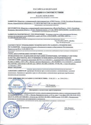 сертификат юнилос астра 1