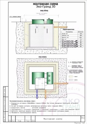 Монтажная схема септика Эко Гранд 30