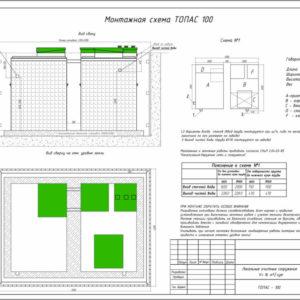 Монтажная схема септика ТОПАС 100