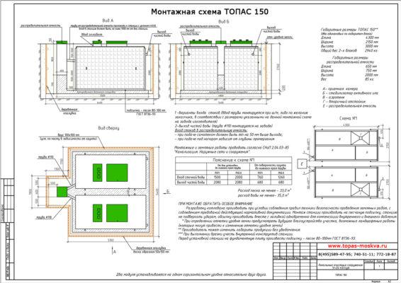 Монтажная схема септика Топас 150