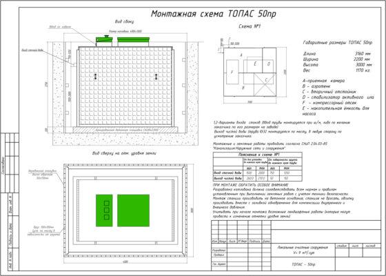 Монтажная схема септика ТОПАС 50 ПР