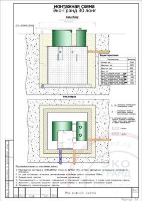 Монтажная схема септика Эко Гранд 30 лонг