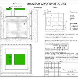 Монтажная схема ТОПАС 30 Лонг
